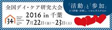 全国デイ・ケア研究大会 2016 in 千葉