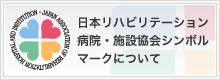 日本リハビリテーション病院・施設協会シンボルマークについて