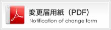 変更届用紙(PDF)