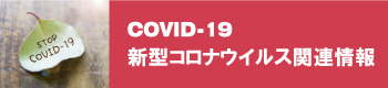 COVID-19コロナウイルス関連